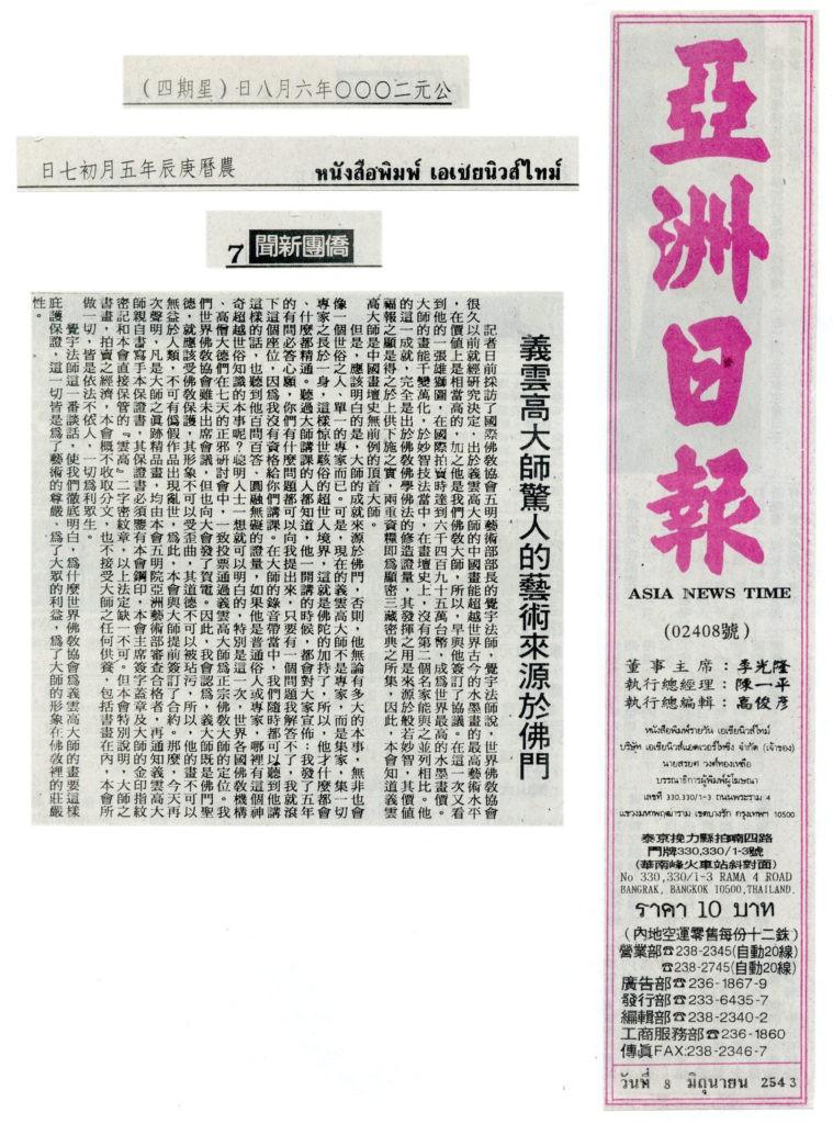 义云高大师(H.H.-第三世多杰羌佛)惊人的艺术来源于佛门-scaled