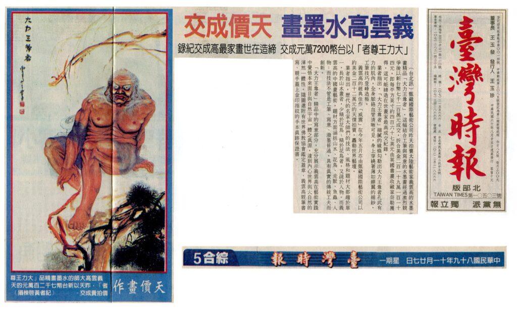 义云高水墨画天价成交-「大力王尊者」以台币7200万元成交-缔造在世画家最高成交纪录-台湾时报